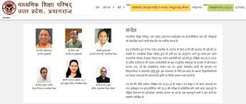Up Board 12th Result 2021   Check Now @upmsp.edu.in